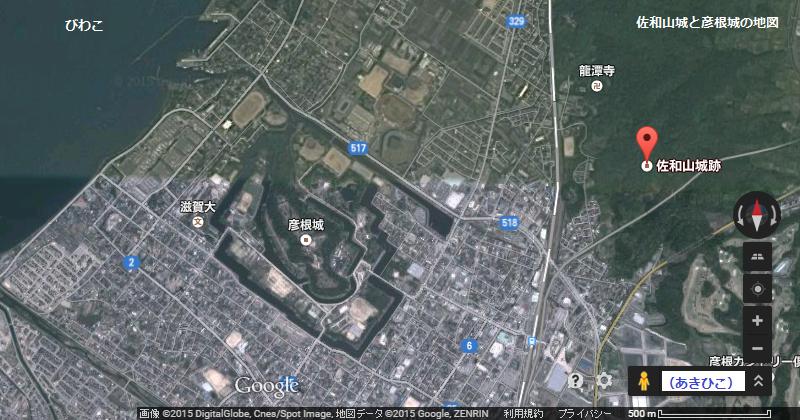 佐和山城と彦根城の地図(あきひこ)