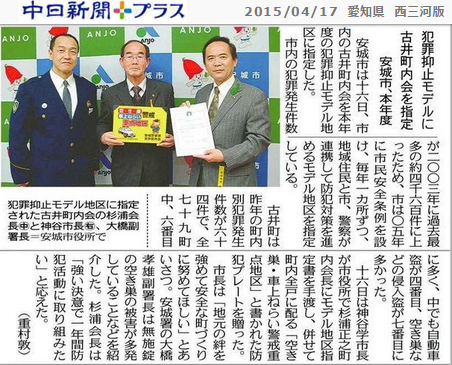 古井町内会が犯罪抑止モデル地区に! - 2015.4.16 (ちゅうにち)