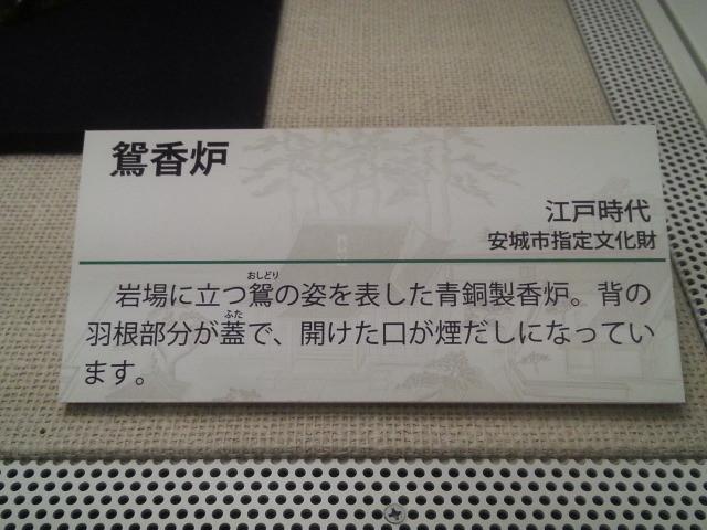 20150506_143943 本証寺展 - 鴛香炉(おしどりこうろ)の説明がき