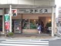 20150509_130200 吉原商店街 - 喫茶アドニス