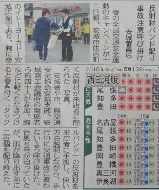 イトーヨーカドー反射材普及キャンペーン - 2015.5.12 (ちゅうにち)