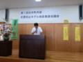 20150531_103416 第1回古井町内会犯罪抑止モデル地区推進協議会