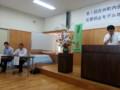 20150531_103907 第1回古井町内会犯罪抑止モデル地区推進協議会
