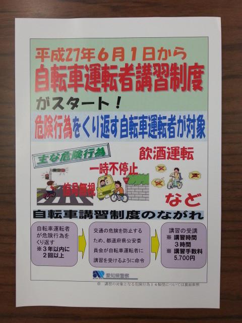 20150601 自転車運転者講習制度ちらし - おもて