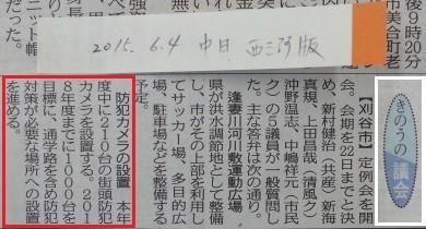 刈谷が防犯カメラ1000台(ちゅうにち 2015.6.4)