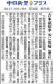 吉本明子愛知県副知事、くにに復帰(ちゅうにち 2015.6.6)