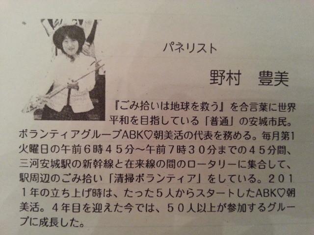 20150613 かんきょうフォーラム2015 (11) とよみんさんの紹介