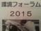 20150613 かんきょうフォーラム2015 (13) 題字