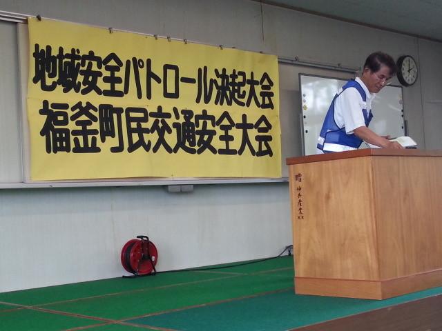 20150614 福釜町地域安全・交通安全大会 (1) 開会のことば