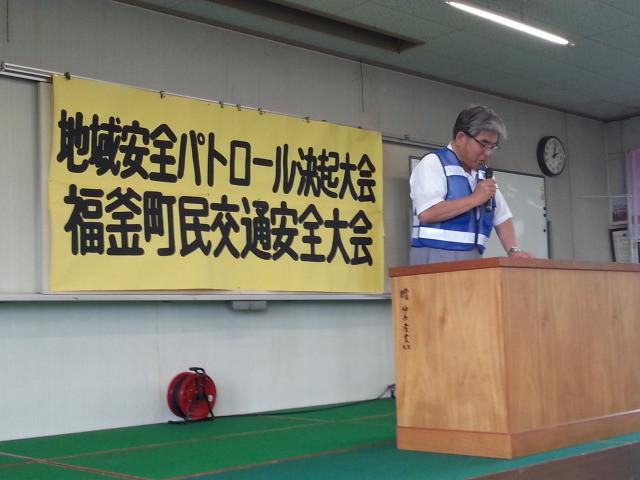 20150614 福釜町地域安全・交通安全大会 (2) 町内会長あいさつ