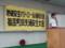 20150614 福釜町地域安全・交通安全大会 (6) わたしたちのねがい