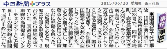 あんじょうしの国道23号線で死亡事故 - 2015.6.19