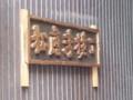 20150624_092050 松応寺横丁アーケード銘板