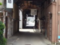 20150624_092537 松応寺横丁アーケード - おくから