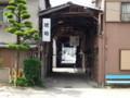 20150624_092706 松応寺横丁アーケード - おくから