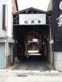 20150624_092847 松応寺横丁アーケード