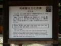 20150624_093151 岡崎観光文化百選 - 松応寺