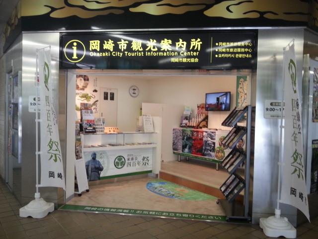 20150624_100542 東岡崎にある観光案内所
