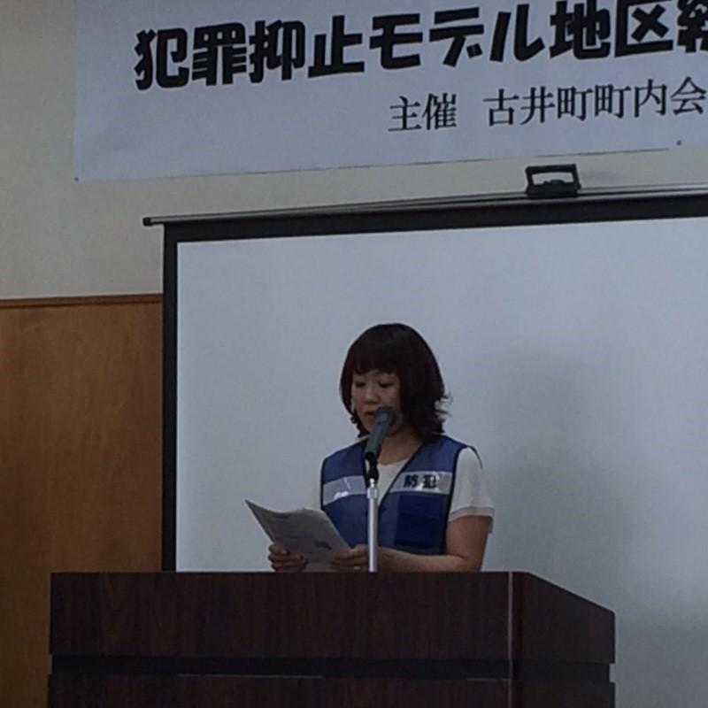 古井町内会総決起大会 (い) 地域安全宣言