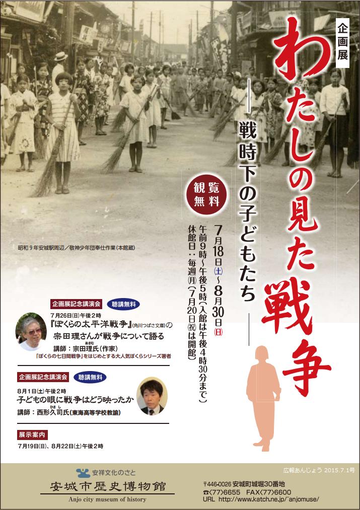 わたしのみた戦争 - 広報あんじょう 2015.7.1号