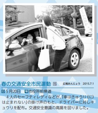 フォトデクイズ - はるの交通安全市民運動 - 広報あんじょう 2015.7.1号