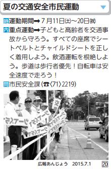 なつの交通安全市民運動 - 広報あんじょう 2015.7.1号