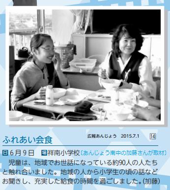 フォトデクイズ - ふれあい会食 - 広報あんじょう 2015.7.1号