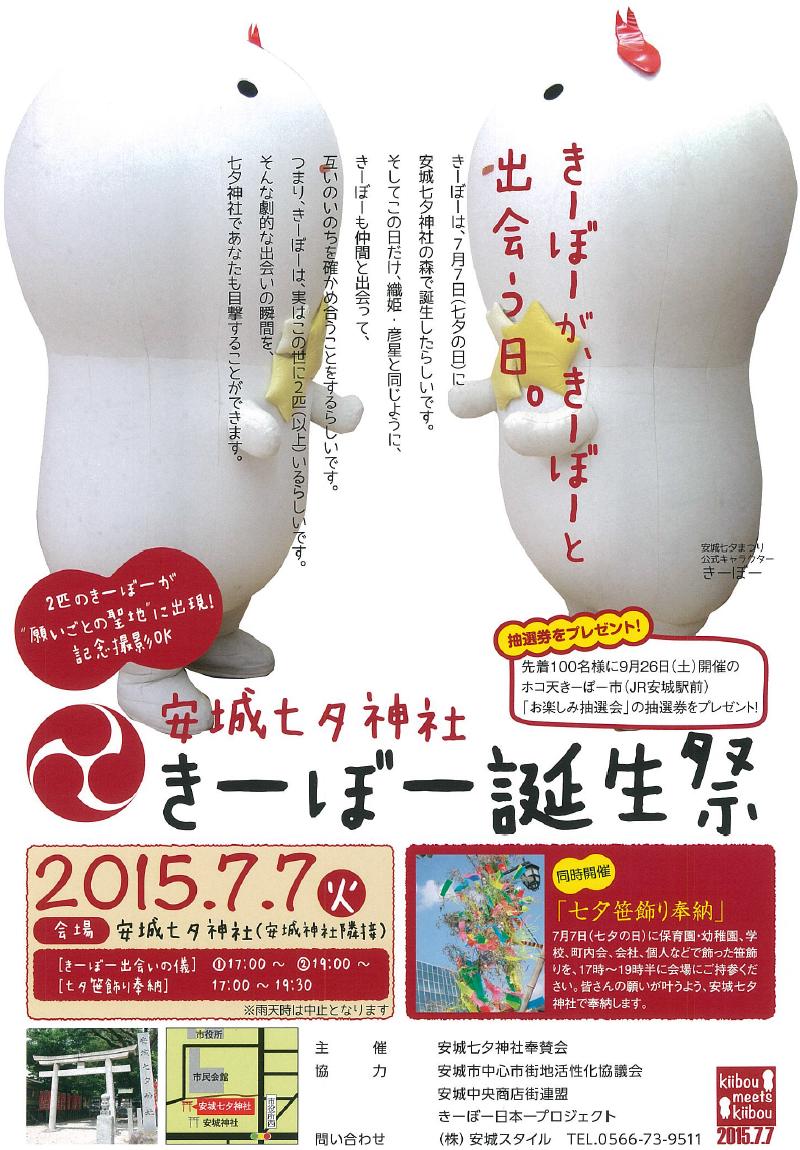 きーぼー誕生祭 - 2015.7.7