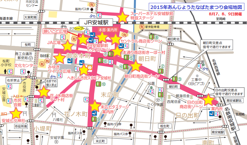 2015年あんじょうたなばたまつり会場地図(8月7、8、9日開催)