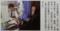 2015.3.4 西枇杷島警察署 - 印籠がたティッシュ|暴追あいち2015年7月号