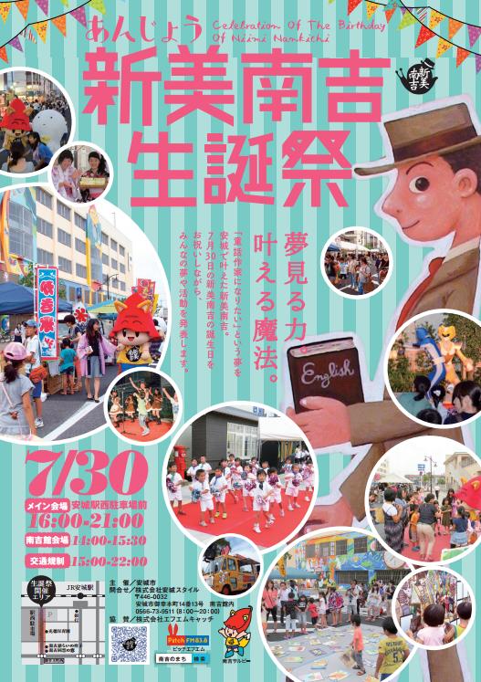 南吉誕生祭のポスター - 2015.7.30