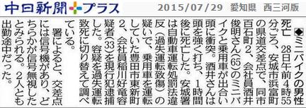 交通死亡事故 - 2015.7.28 (ちゅうにち 2015.7.29)