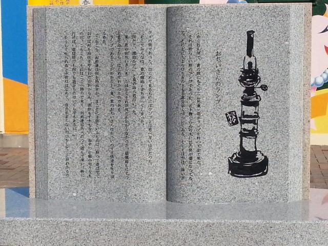 20150731 おぢいさんのランプのいしぶみ(なか)