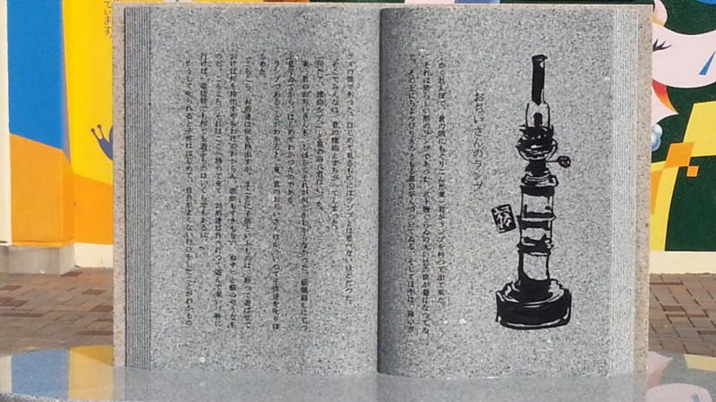 20150731 おぢいさんのランプの文章