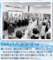 古井町内会犯罪抑止モデル地区総決起大会(広報あんじょう 2015.8.1号)