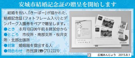あんじょうし結婚記念証の贈呈を開始(広報あんじょう 2015.8.1号)