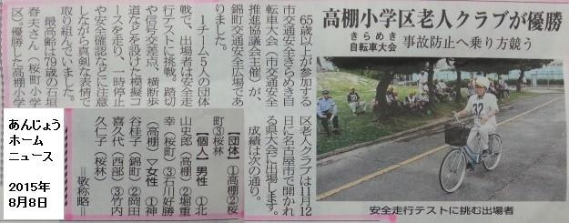高棚小学校区老人クラブが優勝 - あんじょうホームニュース 2015.8.8