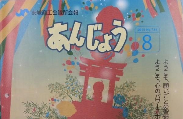 あんじょう商工会議所会報 - 2015年8月号 (1) 600-390