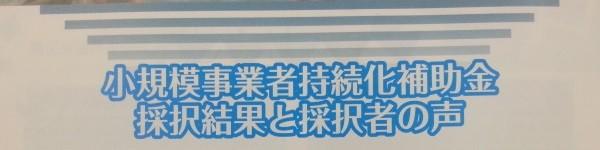あんじょう商工会議所会報 - 2015年8月号 (2) 600-150