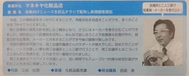 あんじょう商工会議所会報 - 2015年8月号 (3) 640-260
