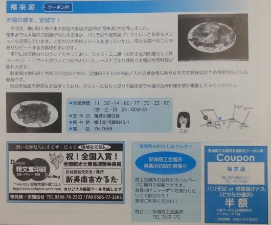 あんじょう商工会議所会報 - 2015年8月号 (4) 530-440