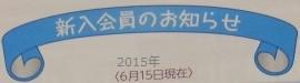 あんじょう商工会議所会報 - 2015年8月号 (5) 270-75