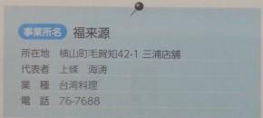 あんじょう商工会議所会報 - 2015年8月号 (6) 290-130