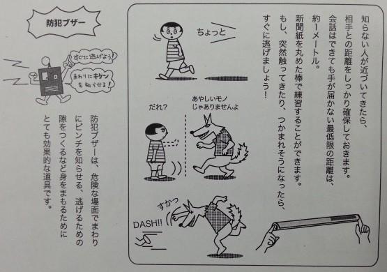2015.8.30 うさぎママのパトロール教室 (7) 予防と対処で安全力アップ!(