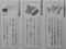 2015.8.30 うさぎママのパトロール教室 (9) パトロールのこつ(つづき)490