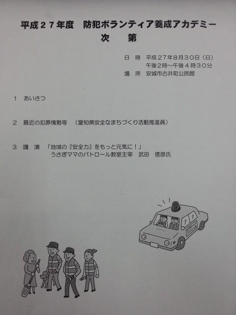 2015.8.30 古井町内会防犯ボランティア養成アカデミー - 次第