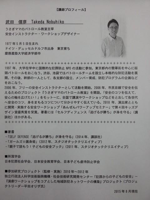 2015.8.30 古井町内会防犯ボランティア養成アカデミー - 講師よこがお