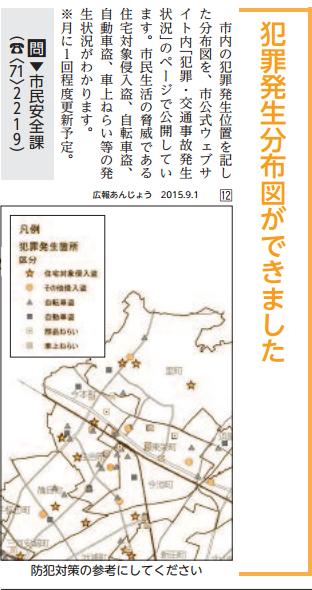 犯罪発生分布図ができました - 広報あんじょう 2015.9.1号