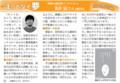 ほっとたいむ - 「職業は農家兼クリエイター」 - 広報あんじょう 2015.9.1