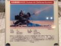 20150921_105542 航空自衛隊浜松広報館 - 対空機関砲説明がき